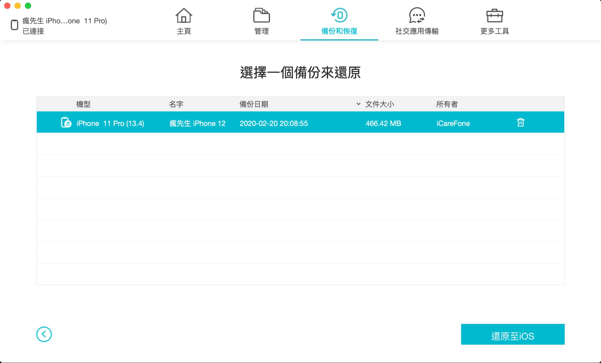 LINE聊天記錄備份轉移 iOS 同步神器 Tenorshare iCareFone - 瘋先生