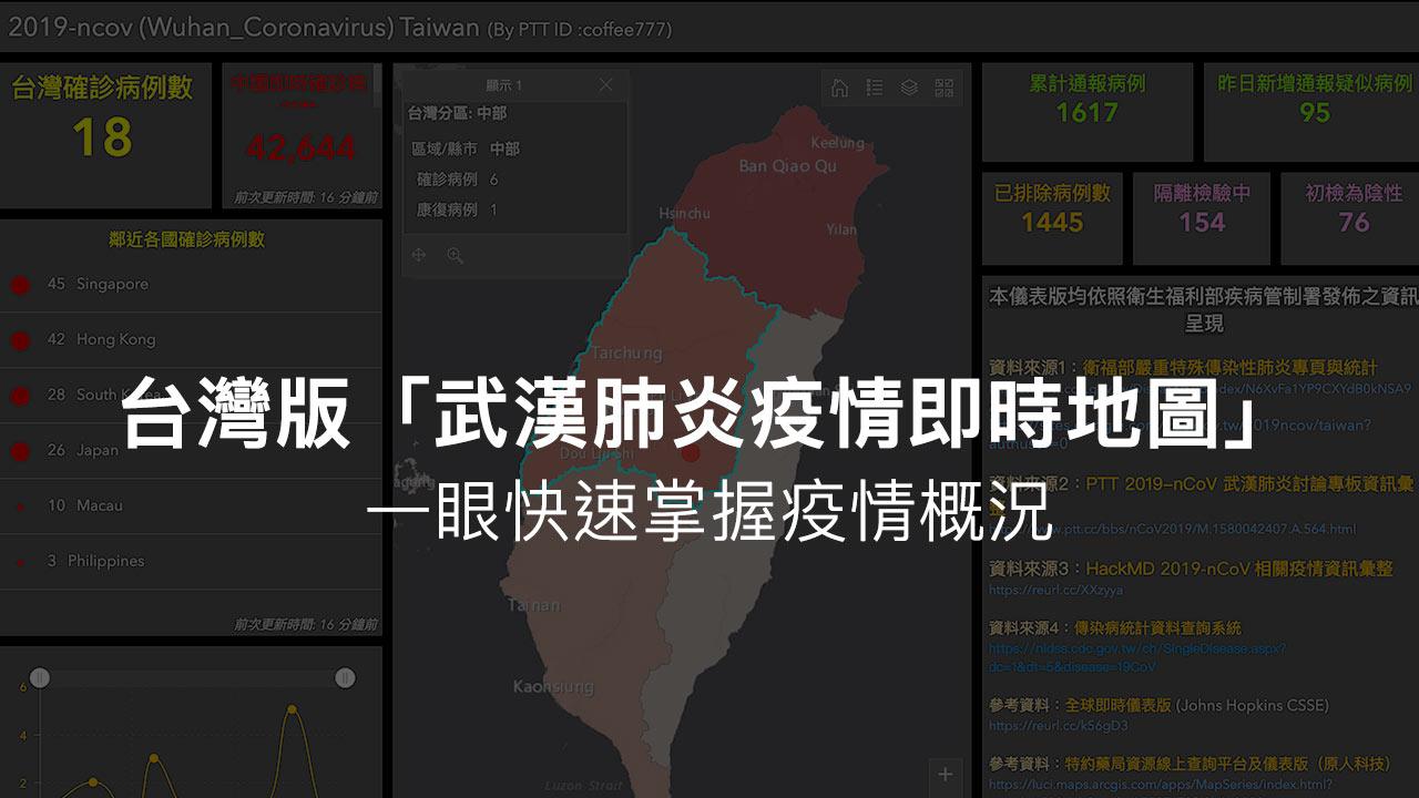 臺灣版「武漢肺炎疫情即時地圖」 一眼快速掌握疫情概況 - 瘋先生