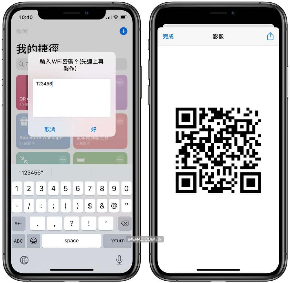 QR Code助手捷徑:用iOS立即將網址,圖片,WiFi轉QR條碼 - 瘋先生