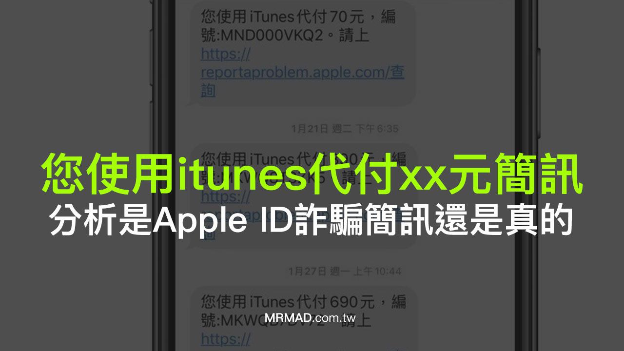 「您使用itunes代付xx元簡訊」是 Apple ID 詐騙簡訊還是真的? - 瘋先生