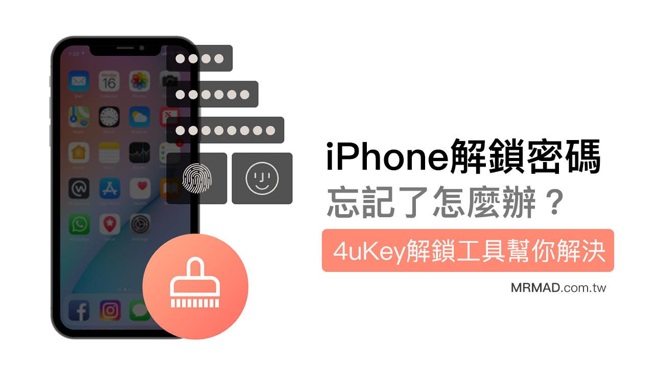 iPhone解鎖密碼忘記怎麼辦?用4uKey解鎖工具移除Apple ID - 瘋先生