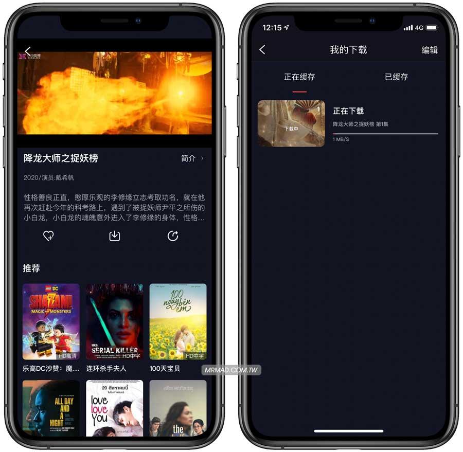 番茄影視App 隱藏版上架,最新iPhone免費追劇,線上看電影工具 - 瘋先生