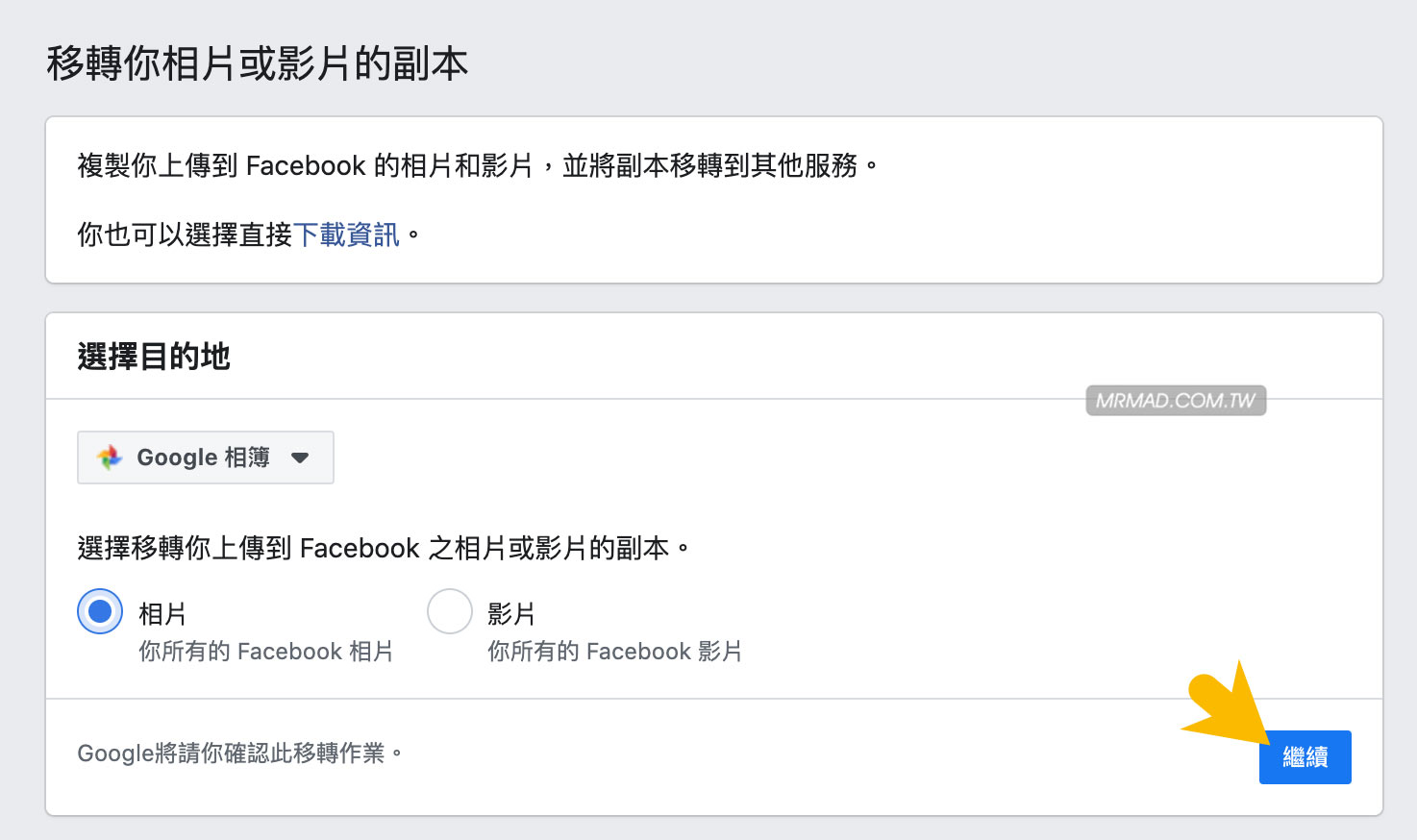 FB相簿下載搬家技巧。教你一鍵打包下載、轉移Google相簿 - 瘋先生