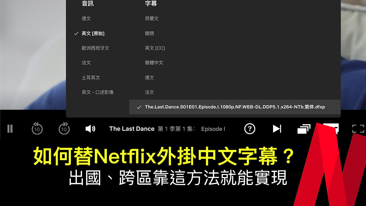 如何替Netflix掛字幕?教你出國跨區也能手動掛中文字幕 - 瘋先生