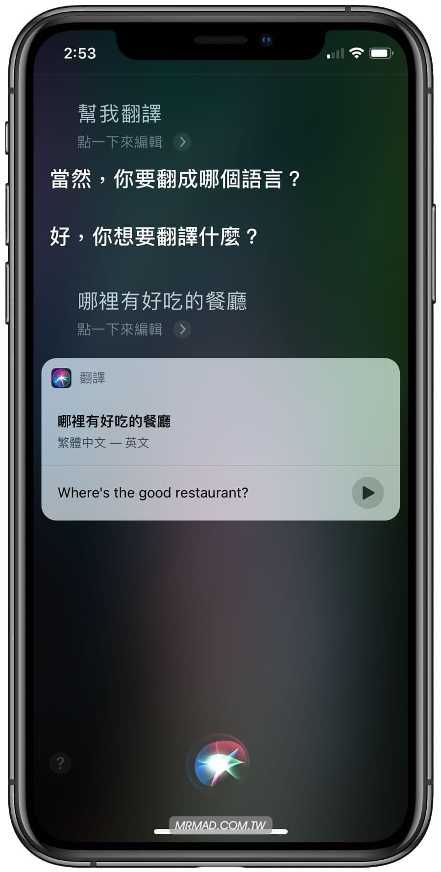 Siri 當翻譯機也沒問題!出國旅行不怕開不了口 - 瘋先生