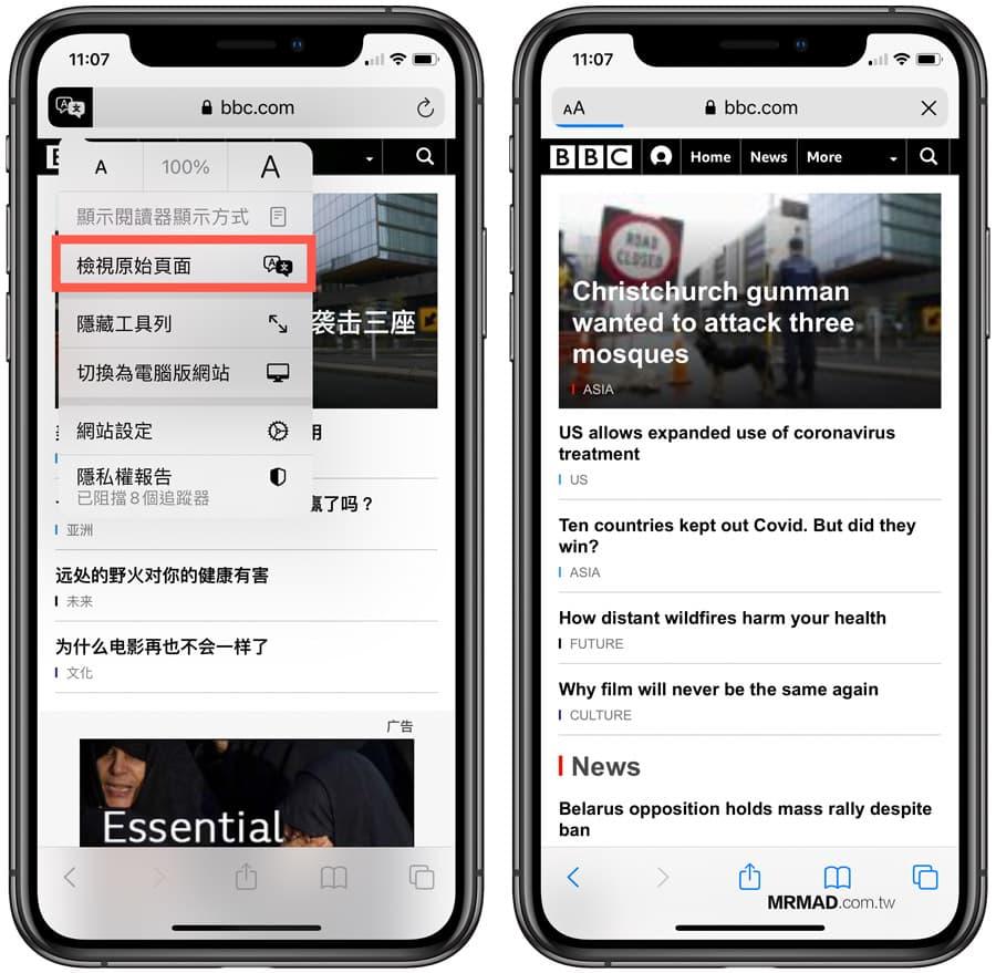 3招技巧讓iPhone 實現Safari 翻譯網頁功能,iOS用戶必學招式 - 瘋先生