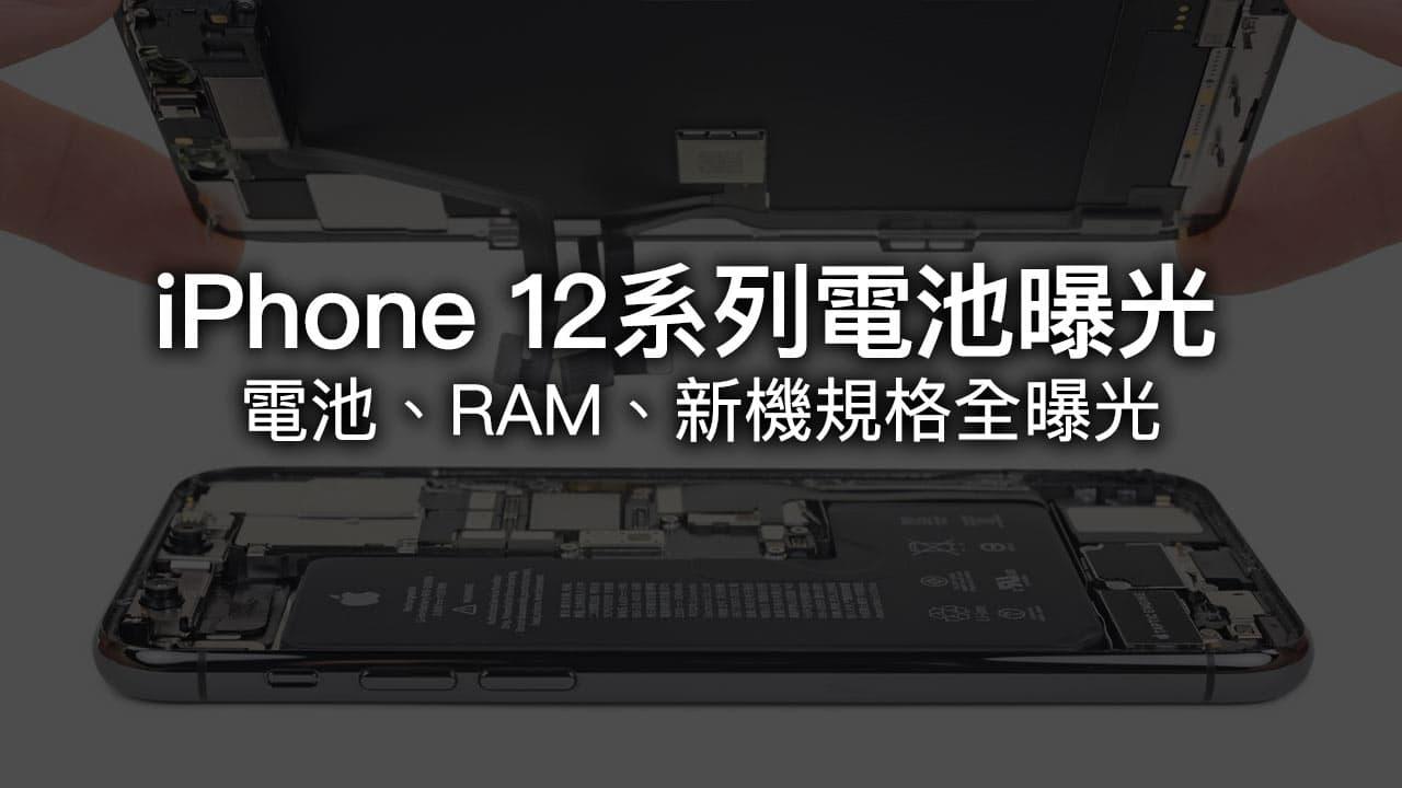 iPhone 12電池容量全縮水!四款電池,RAM,新機規格曝光 - 瘋先生