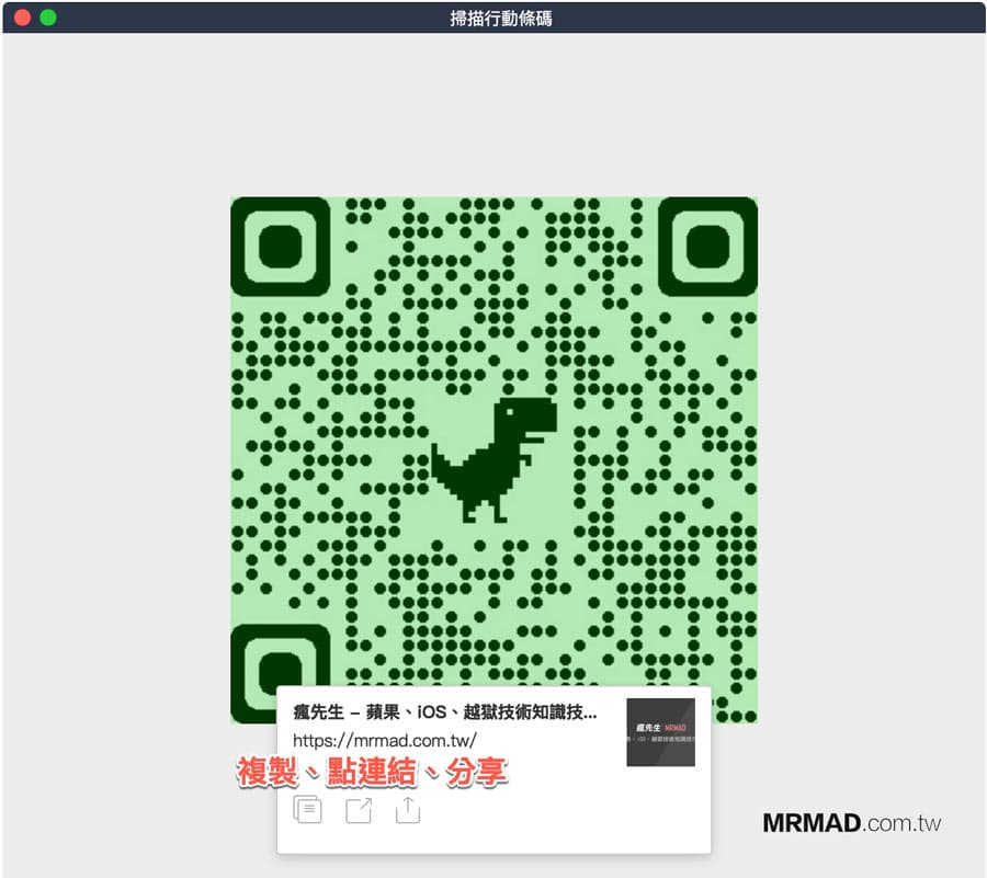 教你用LINE讀取QR Code圖片(iOS/Android和電腦適用) - 瘋先生