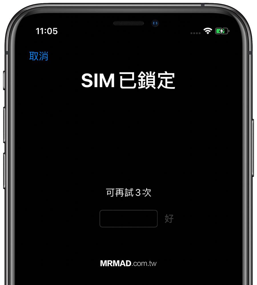 iPhone PIN碼忘記。或SIM卡被鎖定怎麼辦?這招就能解決 - 瘋先生