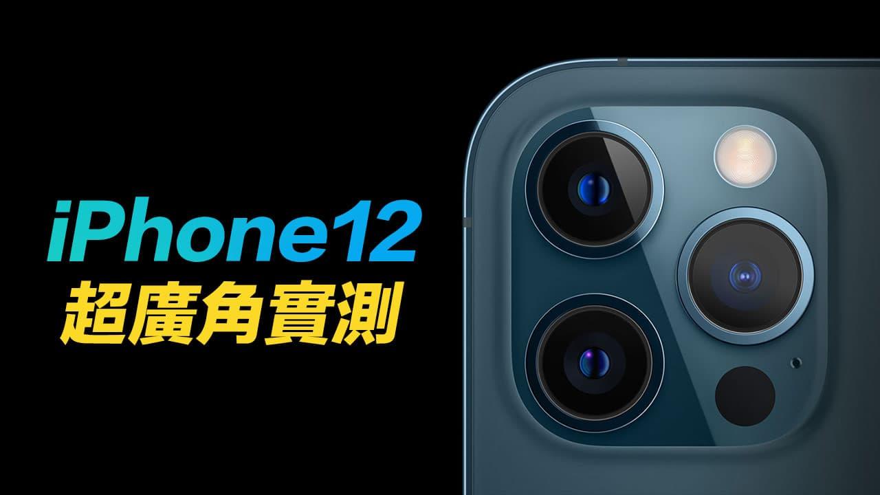 iPhone 12超廣角鏡僅夜拍升級?實測逆光拍攝超驚人 - 瘋先生