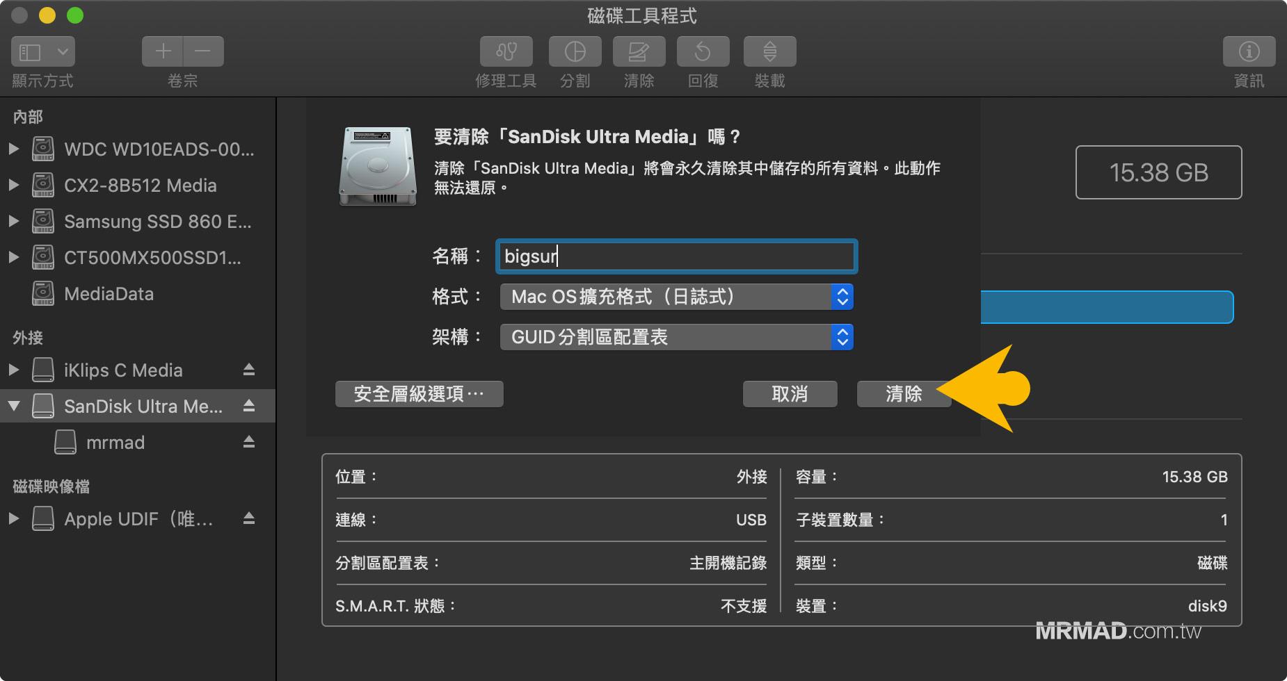 教你製作 macOS Big Sur USB系統安裝隨身碟 - 瘋先生