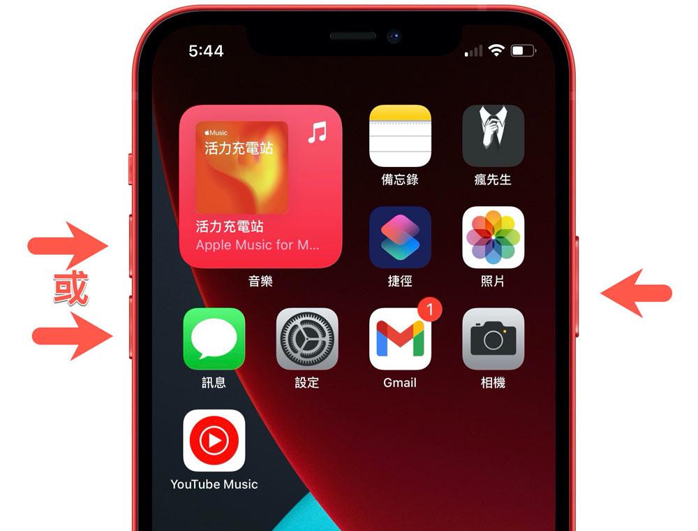 iPhone 12 或 iPhone 12 Pro 系列關機、強制重開技巧 - 瘋先生