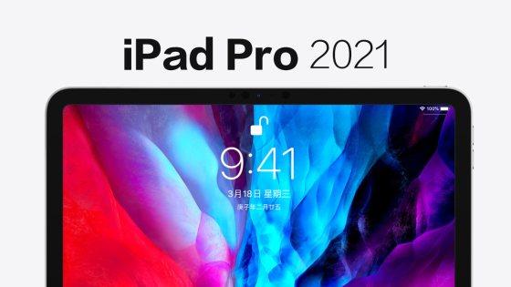 新闻专家证实,AirTags和iPad Pro 2021将于3月发布