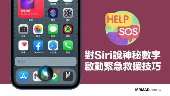 iPhone紧急救援命令隐藏技能,疯狂先生,请向Siri说17,114