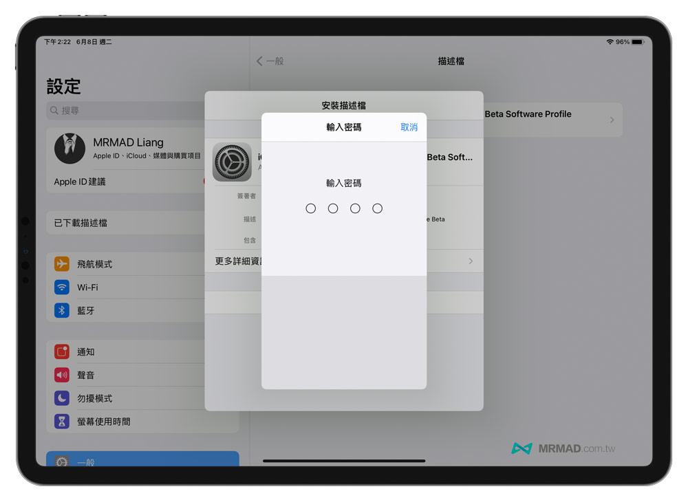 iPadOS 15 Beta test version download, upgrade skills teaching (Developer Beta)