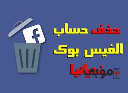طريقة حذف حساب الفيس بوك نهائيا delete facebook account