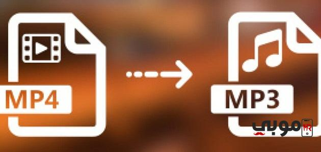 برنامج تحويل MP4 إلى mp3 للاندرويد