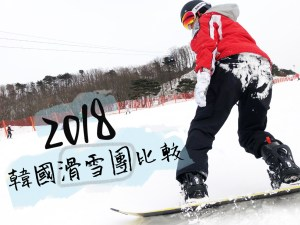 2018 KoreaSkichart