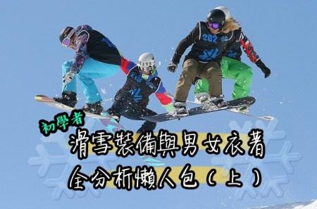 滑雪裝備,滑雪衣服,滑雪裝,雪衣,雪板,雪靴,雪褲,snowboard,skiequipment,新手滑雪,滑雪2019