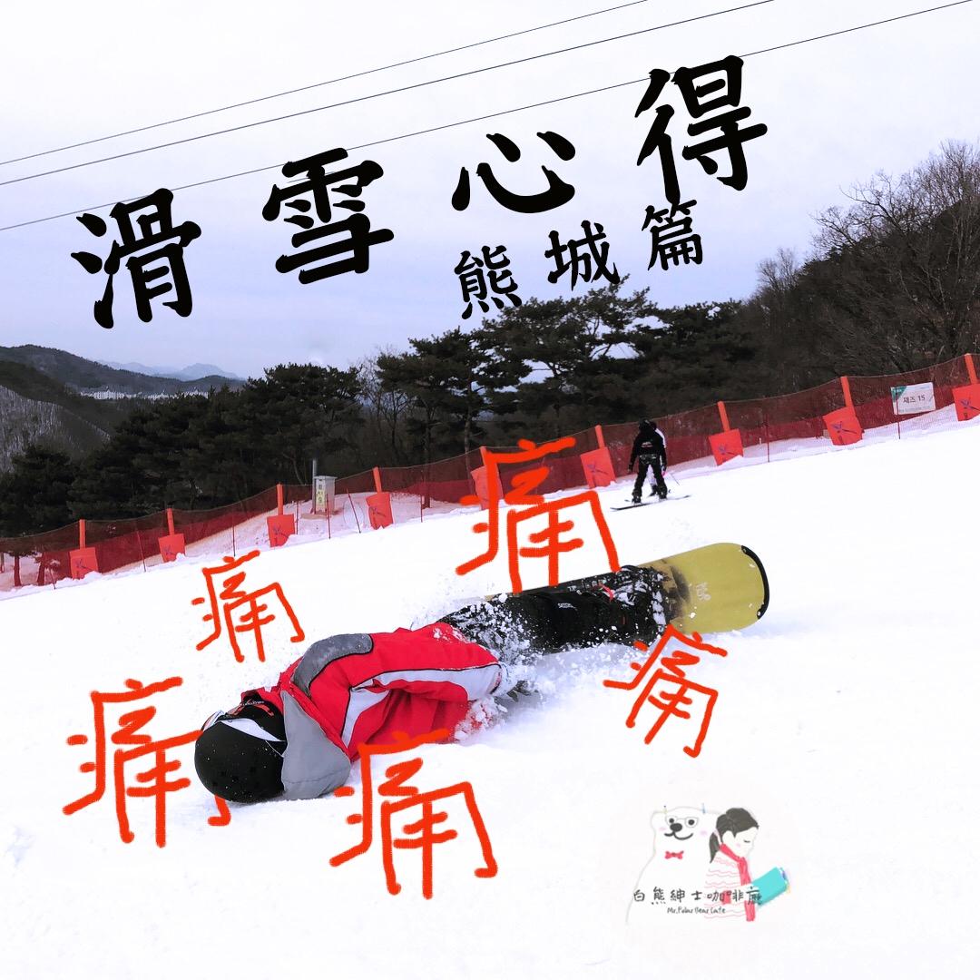 韓國滑雪,單板教學,單板,韓國單板,滑雪攻略