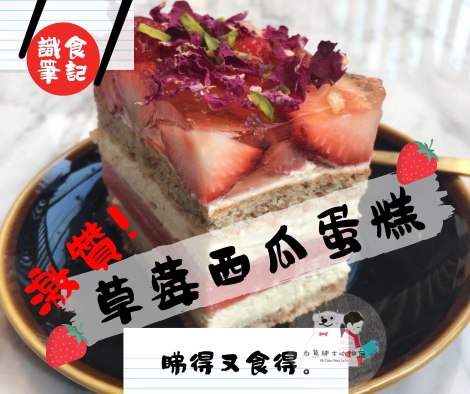草莓西瓜蛋糕,watermeloncake,草莓,西瓜蛋糕,香港蛋糕,香港西瓜蛋糕