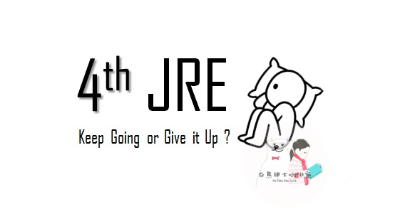 2018/19 JRE 考試記  (上) - 考完第四次的JRE (四月更新)
