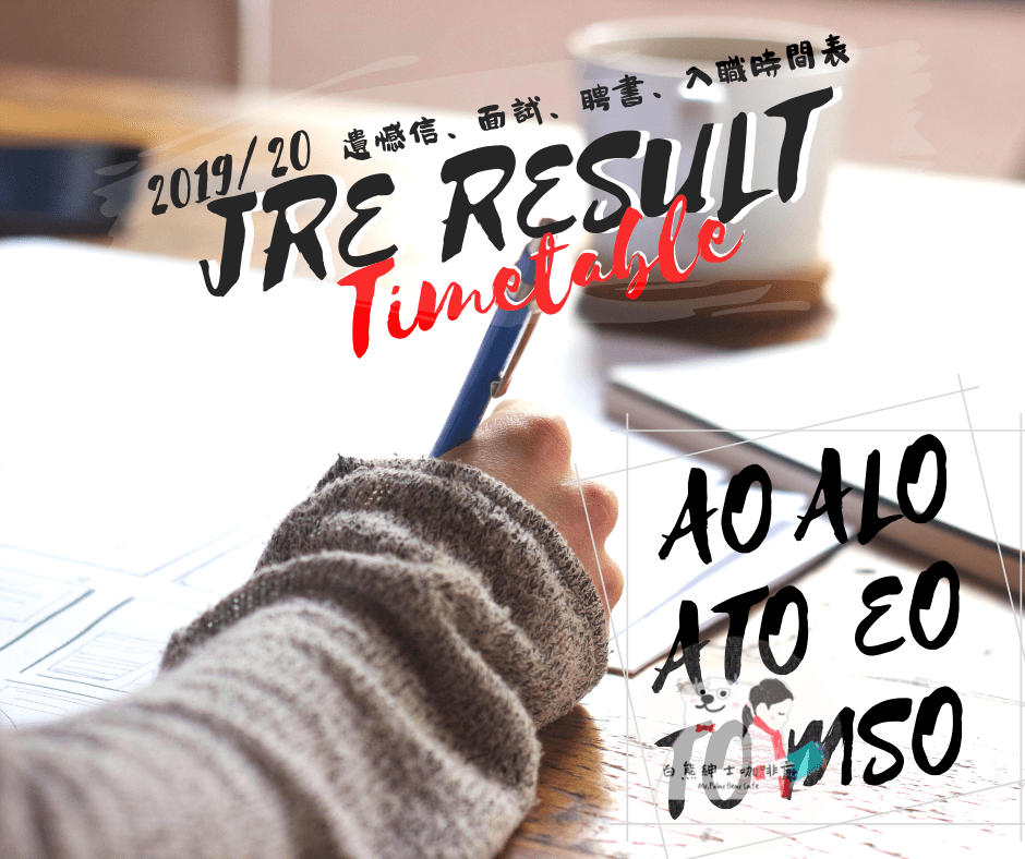 jre時間表.jre 時間表.jre timetable.jre time.2019jre.2018jre.jre when