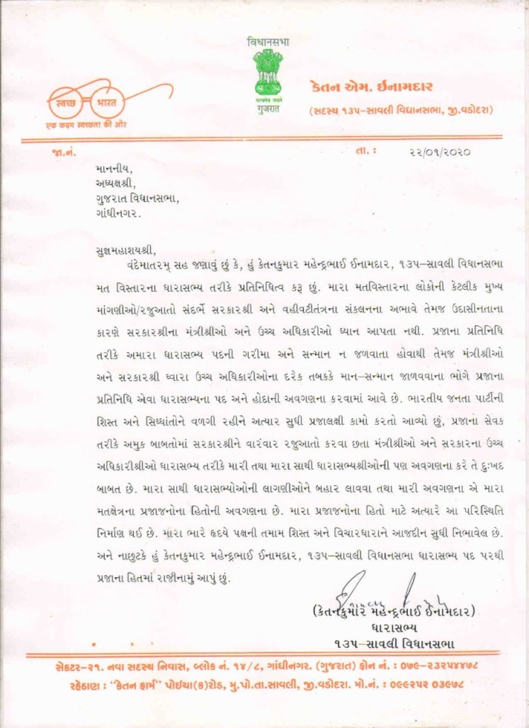 bjps-savali-mla-ketan-inamdars-resignation-read-what-did-you-write-in-the-resignation