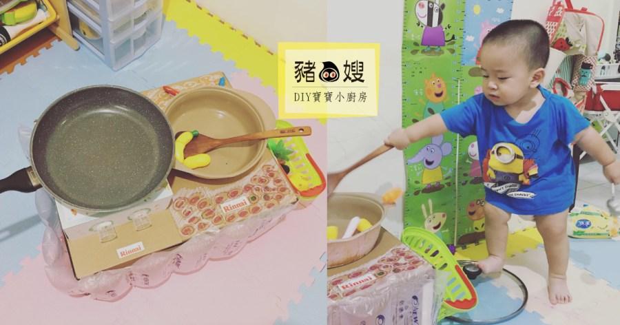 │育兒│手作寶寶小廚房?廢物再利用變身現成大玩具!