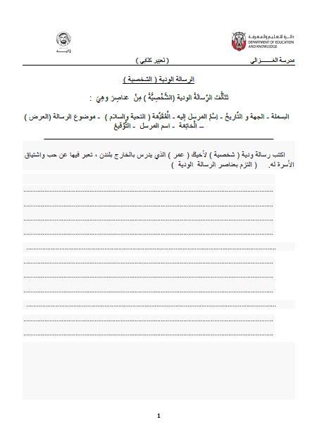 اللغة العربية تعبير كتابي الرسالة الودية الشخصية للصف