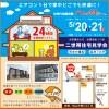 5月20日(土)、21日(日)鴨川二世帯住宅見学会