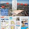 9月8・9日 西垣生町新規分譲地 現地説明会