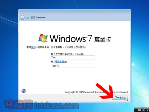 windows7_install-13.jpg