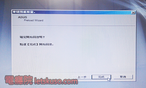asus_recover-7