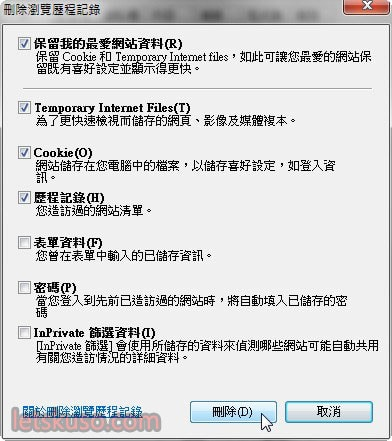 win7-remove-internet-temp-3.jpg