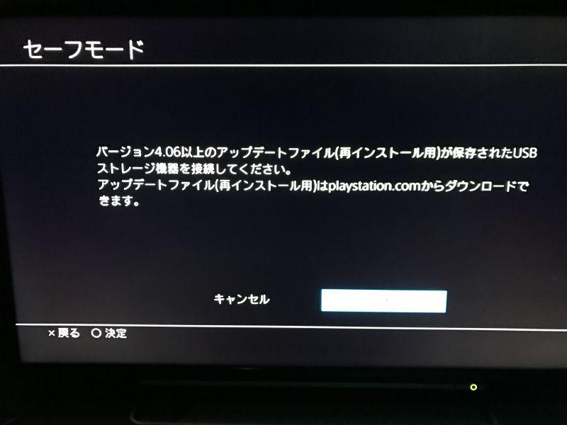 PS4 ProのHDDをSSDに換裝: MRU Weblog Zone.