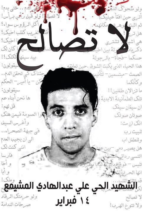 Ali Abdulhadi Mushaima