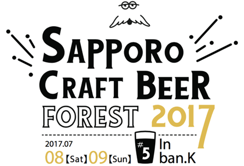 7/8・9 【SCBF2017(Sapporo Craft Beer Forest)】に出展します