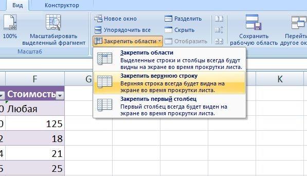 Hogyan lehet kijavítani a felső vonalat az Excel-ben