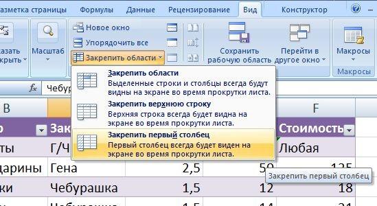 Hogyan oldja meg az első oszlopot az Excel programban