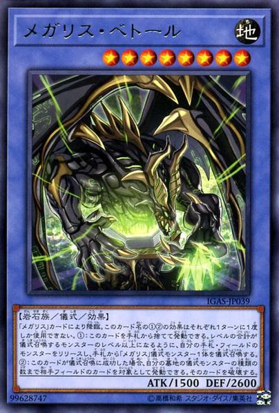 File:MegalithBethor-IGAS-JP-R.png