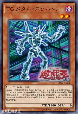 TGMetalSkeleton-CP19-JP-OP.png