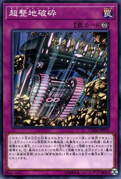 File:CrusherRun-CHIM-JP-C.png