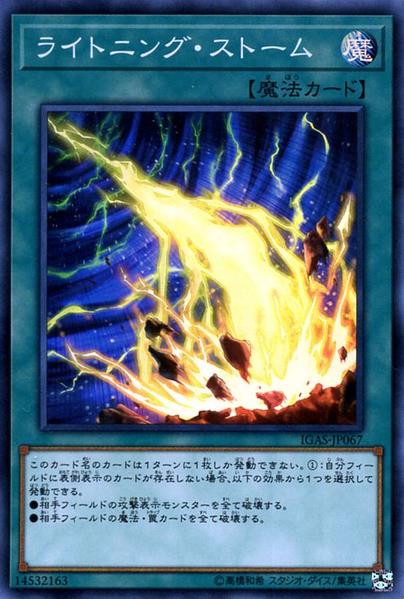 File:LightningStorm-IGAS-JP-SR.png