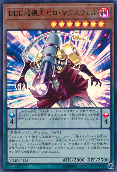 D/D/D Supersight King Zero Maxwell - Yugipedia - Yu-Gi-Oh! wiki