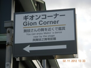 The famous Gion Corner