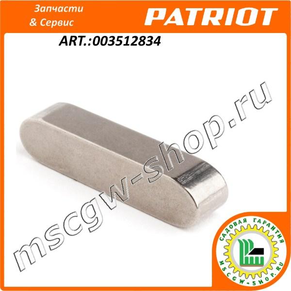 Шпонка шестерни привода вала щеток 8x7x18 мм. PATRIOT 003512834