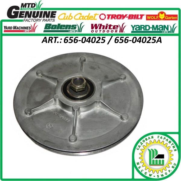 Шкив привода хода MTD 214 мм. 656-04025 / 656-04025A