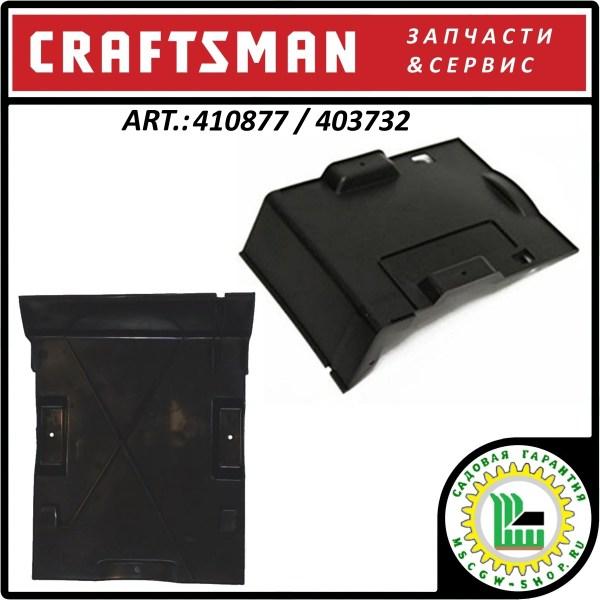 Кожух трансмиссии снегоуборщиков Craftsman410877 / 403732