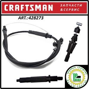 Трос регулировки направления выброса снега Craftsman 428273